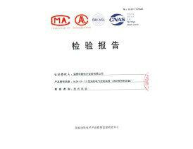 消防泵控制柜全系列CCCF报告