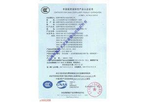 消防泵HY系列证书