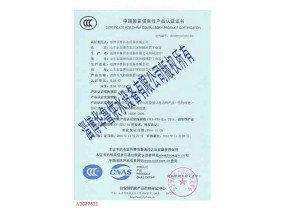 消防控制柜CCC证书