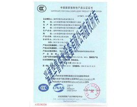 消防双动力CCC证书