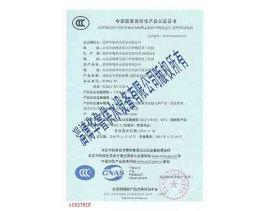 消防自动巡检控制柜CCC证书