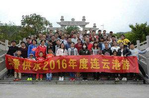 2016连云港游